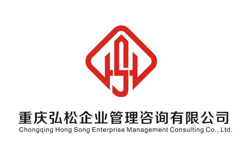 重庆弘松企业管理咨询有限公司